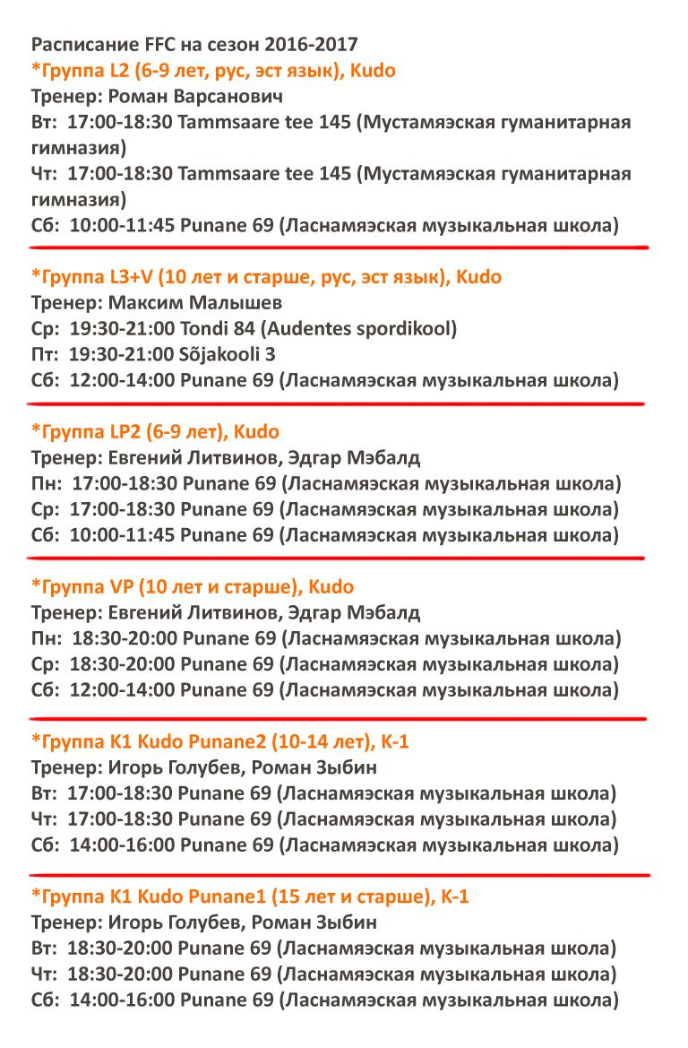 расписание 2016
